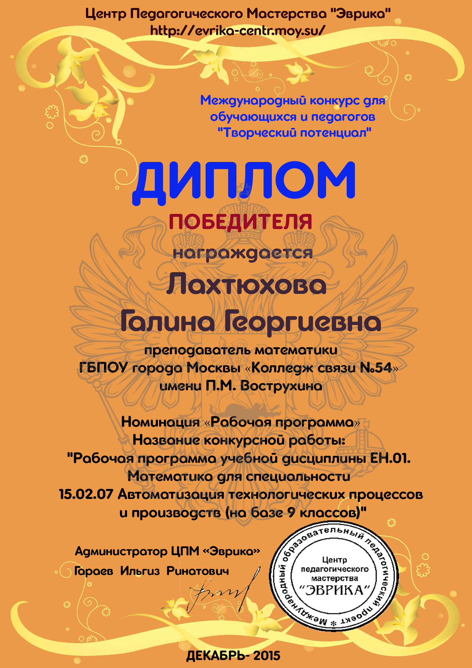 Педмастерство конкурсы для педагогов