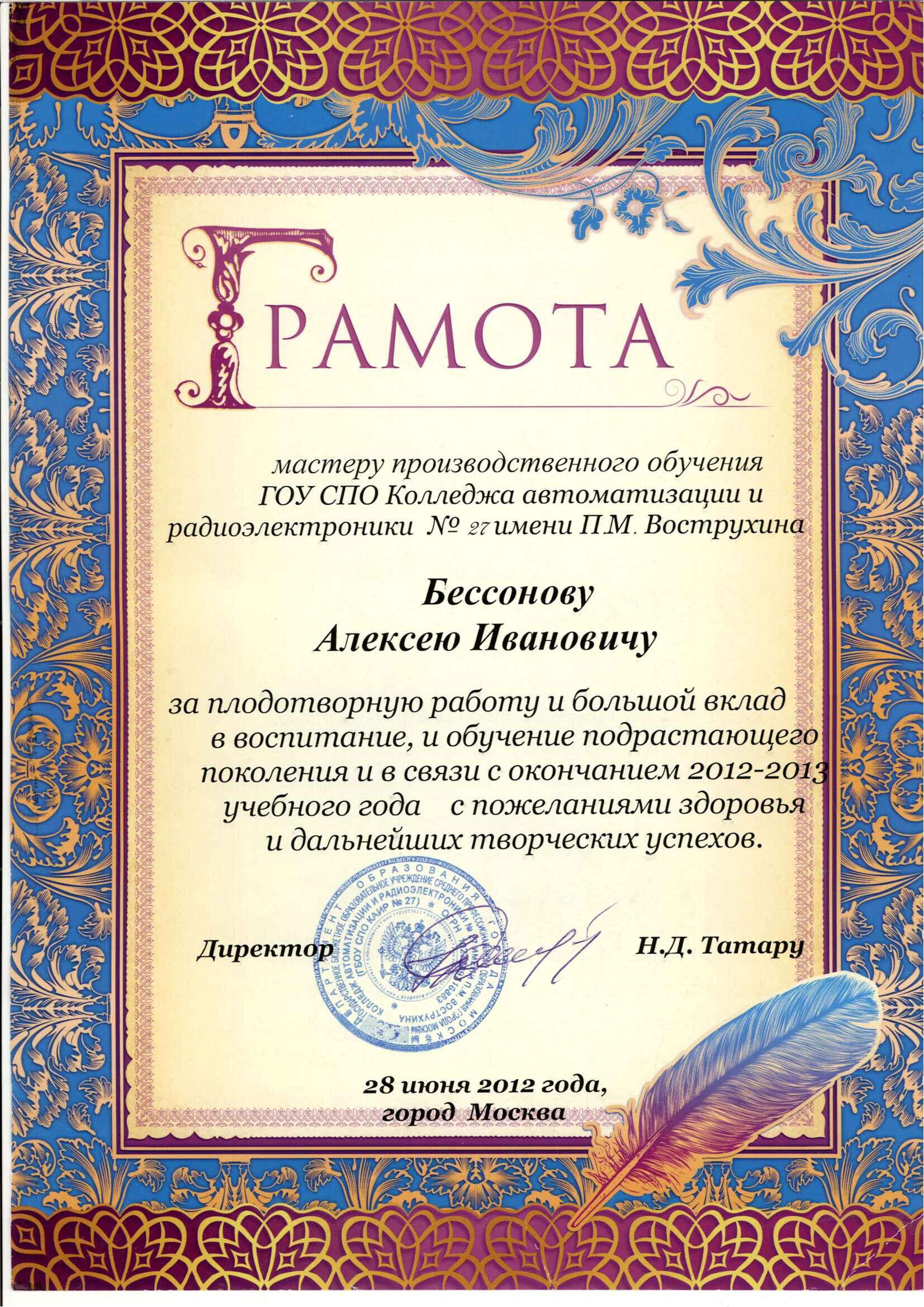 Поздравления для мастеров производственного обучения