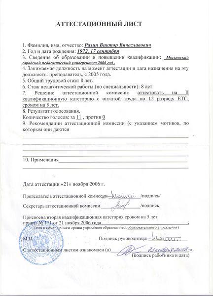 всероссийский день аттестационный лист фото картинки мемы