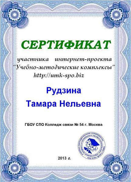 Файл:Сертификат Учебно-методические комплексы.JPG - Колледж связи 54